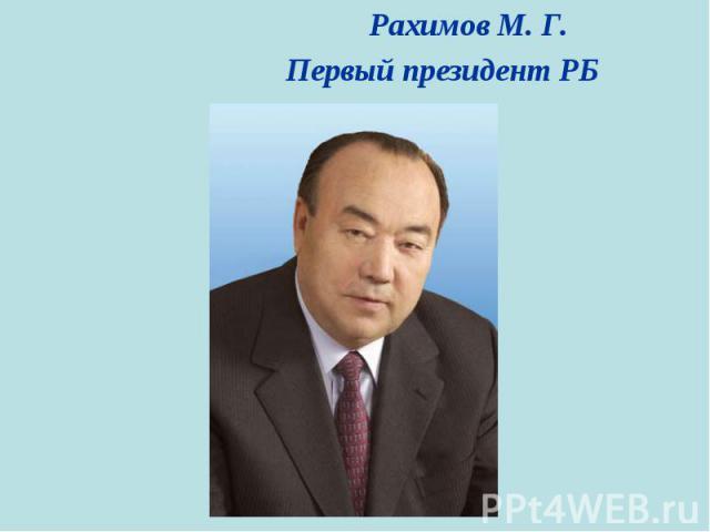 Рахимов М. Г. Первый президент РБ