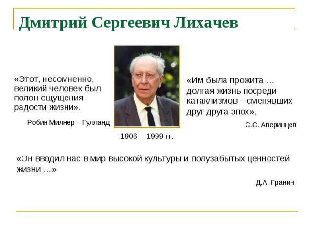 Дмитрий Сергеевич Лихачев «Этот, несомненно, великий человек был полон ощущения радости жизни». Робин Милнер – Гулланд