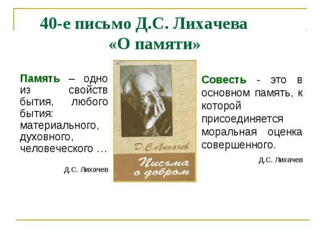Память – одно из свойств бытия, любого бытия: материального, духовного, человеческого … Память – одно из свойств бытия, любого бытия: материального, духовного, человеческого … Д.С. Лихачев