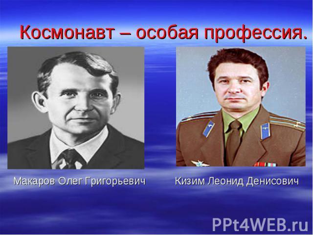 Макаров Олег Григорьевич Кизим Леонид Денисович