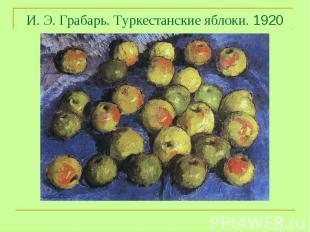 И. Э. Грабарь. Туркестанские яблоки. 1920