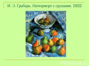 И. Э. Грабарь. Натюрморт с грушами. 1922