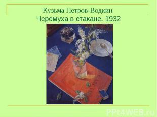 Кузьма Петров-Водкин Черемуха в стакане. 1932