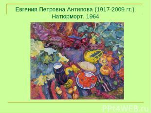 Евгения Петровна Антипова (1917-2009 гг.) Натюрморт. 1964