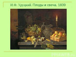 И.Ф. Хруцкий. Плоды и свеча. 1839