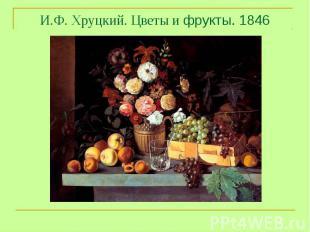 И.Ф. Хруцкий. Цветы и фрукты. 1846