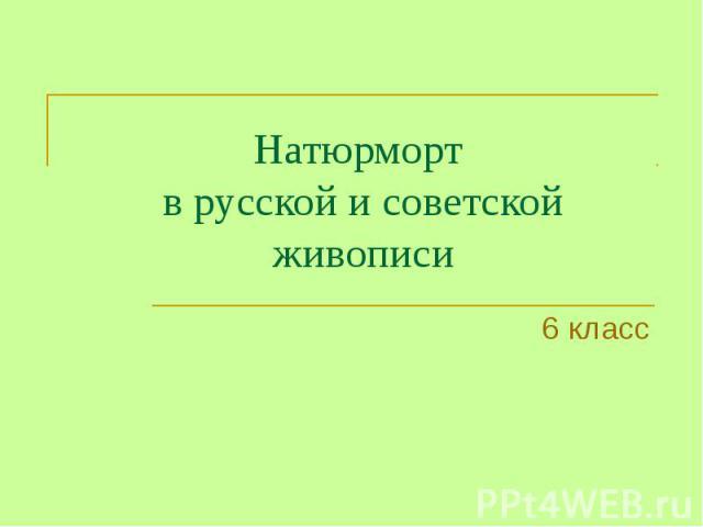 Натюрморт в русской и советской живописи 6 класс