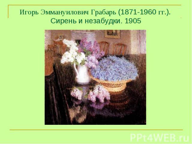 Игорь Эммануилович Грабарь (1871-1960 гг.). Сирень и незабудки. 1905