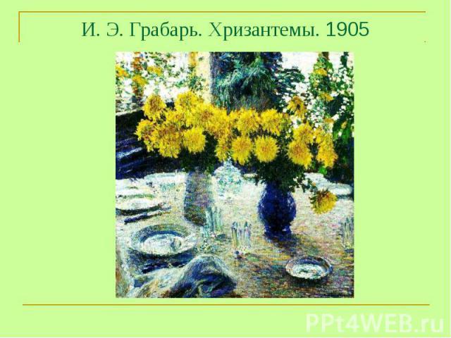 И. Э. Грабарь. Хризантемы. 1905