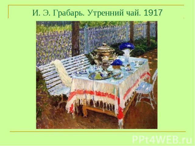 И. Э. Грабарь. Утренний чай. 1917