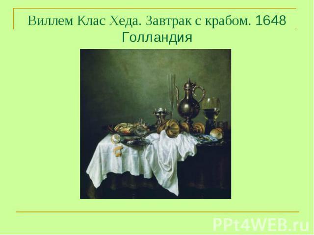 Виллем Клас Хеда. Завтрак с крабом. 1648 Голландия