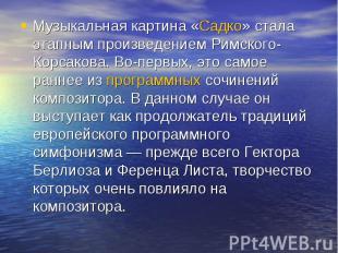 Музыкальная картина «Садко» стала этапным произведением Римского-Корсакова. Во-п
