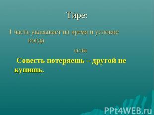 1 часть указывает на время и условие когда 1 часть указывает на время и условие