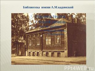 Библиотека имени А.М.кадомской
