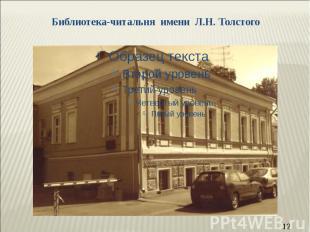 Библиотека-читальня имени Л.Н. Толстого