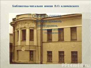 Библиотека-читальня имени В.О. ключевского