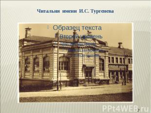 Читальня имени И.С. Тургенева