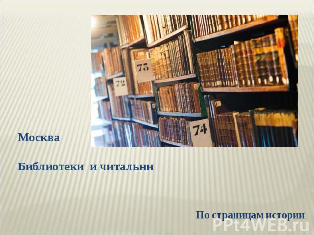 Москва Библиотеки и читальни По страницам истории