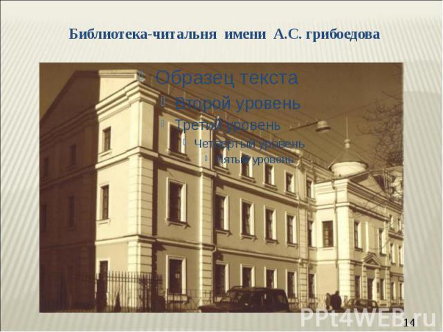 Библиотека-читальня имени А.С. грибоедова