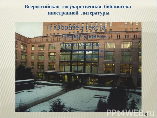 Всероссийская государственная библиотека иностранной литературы