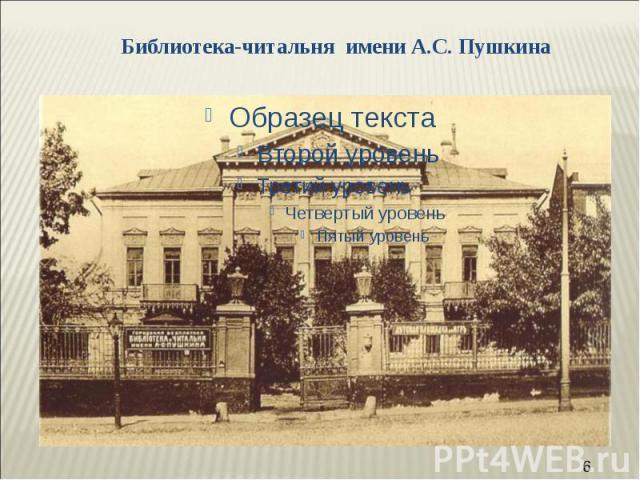 Библиотека-читальня имени А.С. Пушкина