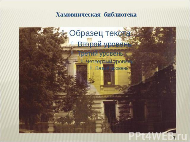 Хамовническая библиотека