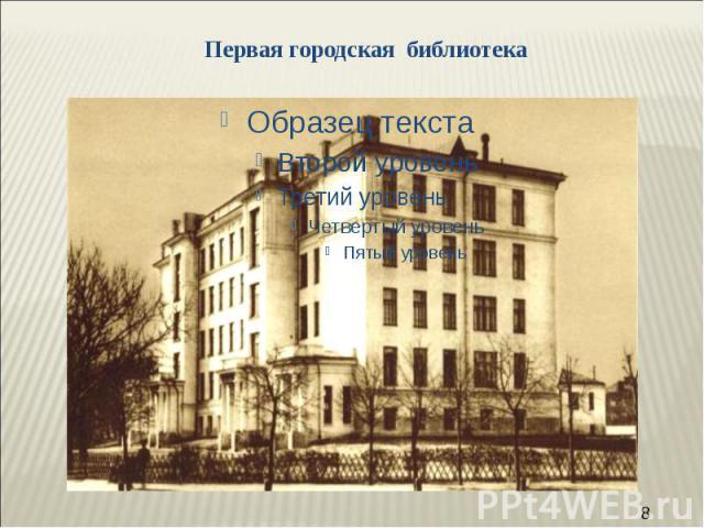 Первая городская библиотека