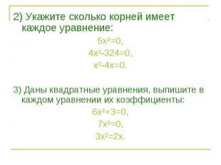 2) Укажите сколько корней имеет каждое уравнение: 2) Укажите сколько корней имее