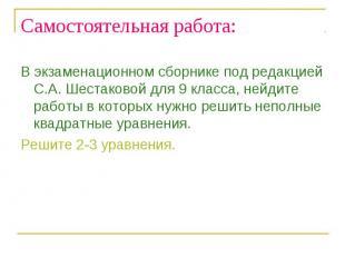 Самостоятельная работа: В экзаменационном сборнике под редакцией С.А. Шестаковой