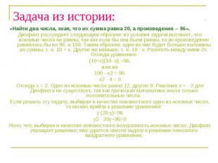 Задача из истории: «Найти два числа, зная, что их сумма равна 20, а произведение