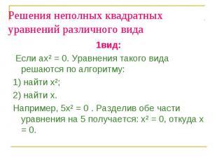 Решения неполных квадратных уравнений различного вида 1вид: Если ах² = 0. Уравне