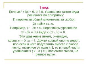 3 вид: 3 вид: Если ах² + bх = 0, b ? 0. Уравнения такого вида решаются по алгори