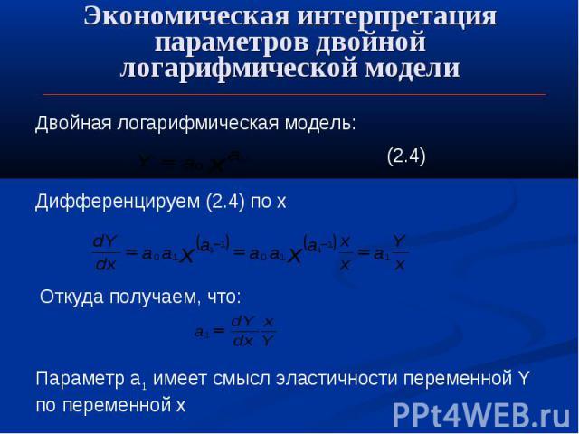 Экономическая интерпретация параметров двойной логарифмической модели