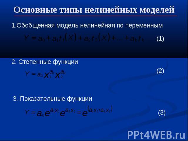 Основные типы нелинейных моделей