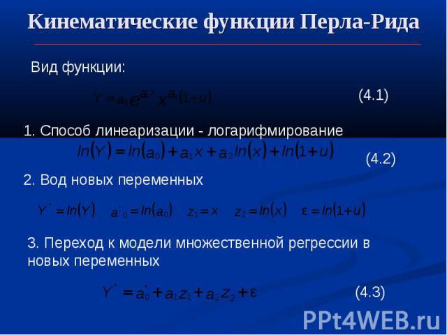 Кинематические функции Перла-Рида