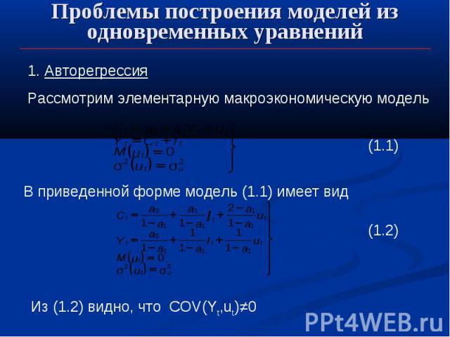 Проблемы построения моделей из одновременных уравнений