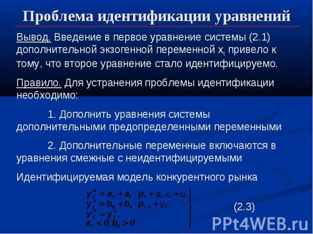 Проблема идентификации уравнений