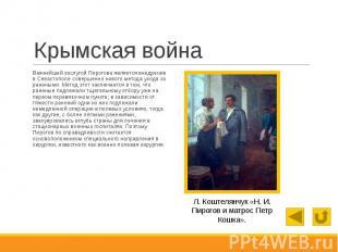 Крымская война Важнейшей заслугой Пирогова является внедрение в Севастополе сове