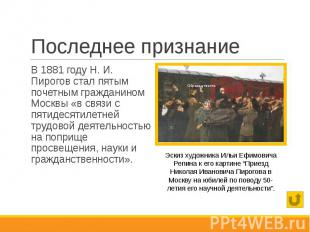 Последнее признание В 1881 году Н. И. Пирогов стал пятым почетным гражданином Мо