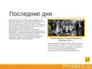 Последние дни В начале 1881 года Пирогов обратил внимание на боль и раздражение