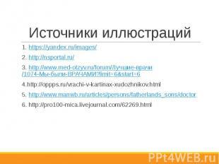 Источники иллюстраций 1. https://yandex.ru/images/ 2. http://nsportal.ru/ 3. htt