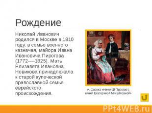 Рождение Николай Иванович родился в Москве в 1810 году, в семье военного казначе