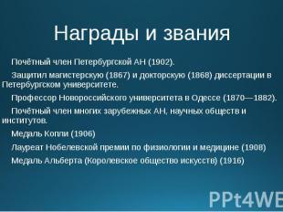 Награды и звания Почётный член Петербургской АН (1902). Защитил магистерскую (18