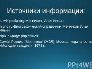 Источники информации: ru.wikipedia.org›Мечников, Илья Ильич hrono.ru›Биографичес