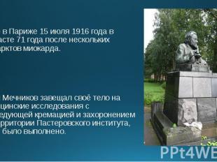 Умер в Париже 15 июля 1916 года в возрасте 71 года после нескольких инфарктов ми