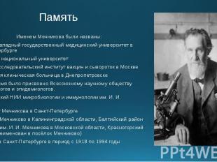 Память Именем Мечникова были названы: Северо-Западный государственный медицински