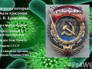 Награды которых была удостоена З.В.Ермольева Два ордена Ленина Орден