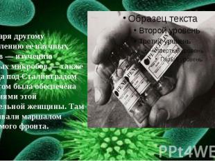 Благодаря другому направлению ее научных поисков — изучению холерных микробов —