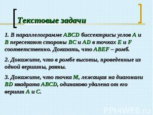 1. В параллелограмме ABCD биссектрисы углов А и В пересекают стороны ВС и AD в т