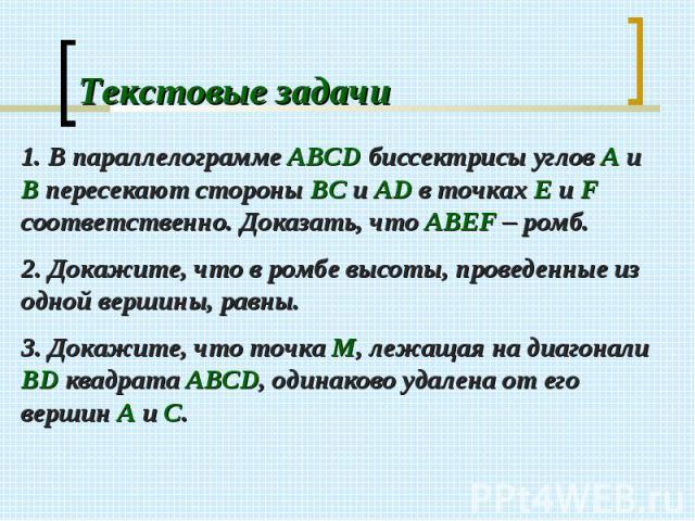 1. В параллелограмме ABCD биссектрисы углов А и В пересекают стороны ВС и AD в точках E и F соответственно. Доказать, что ABEF – ромб. 1. В параллелограмме ABCD биссектрисы углов А и В пересекают стороны ВС и AD в точках E и F соответственно. Доказа…